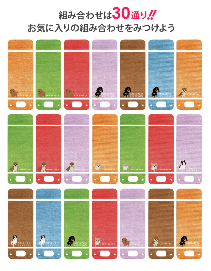 nicoran 着せ替え用 フラップカバー デザイン 小型犬02 (キッズケータイ カバー マモリーノ5 ケース マモリーノ4 mamorino5 mamorino4 キッズ ランドセル 愛犬 ワンちゃん ペット 動物 かわいい 可愛い トイプードル ミニチュアダックス 豆柴 チワワ フレンチブルドッグ)