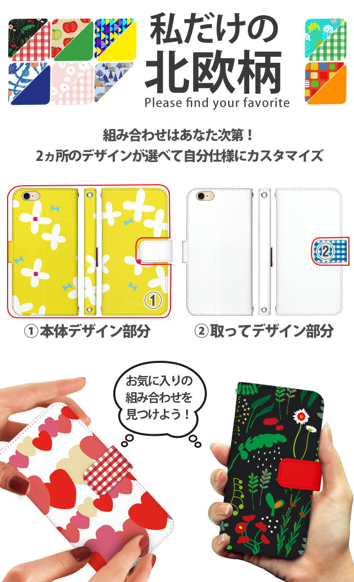 スマホケース 手帳型 全機種対応 iPhone8 ケース AQUOS R2 iPhoneSE iPhone7 plus iPhone11 Pro iPhoneXR Xperia android one S3 Ymobile huawei p20 lite galaxy s9 digno j arrows f04k デザイン 北欧柄 かわいい 携帯ケース カバー ベルトなし あり