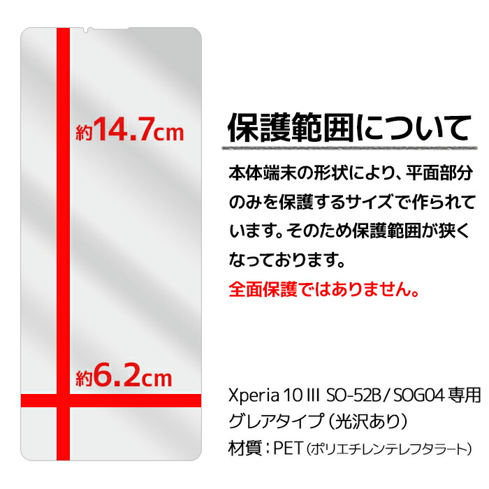 Xperia 10 III SO-52B SOG04 A102SO 保護フィルム フィルム 3枚入り 液晶保護 シート エクスペリア10 マーク3 ライト xperia10iii lite film-so52b-3