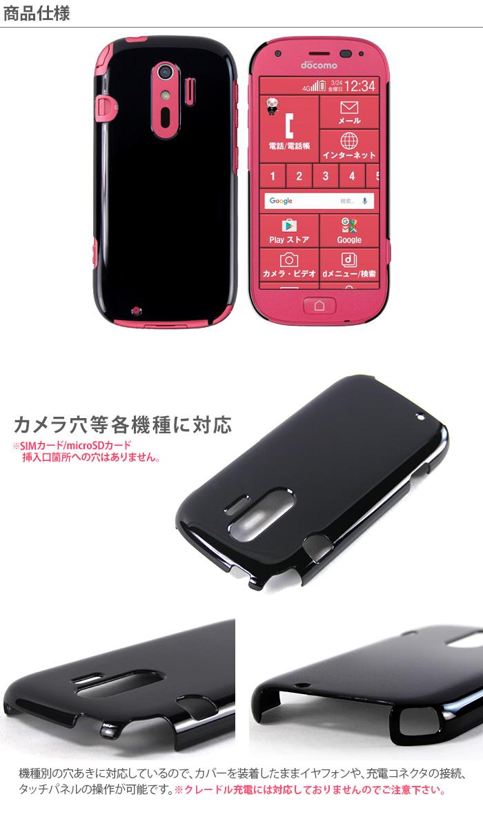 らくらくスマートフォン4 F-04J ハードケース スマホケース スマートフォン スマホカバー スマホ カバー ケース hd-f04j