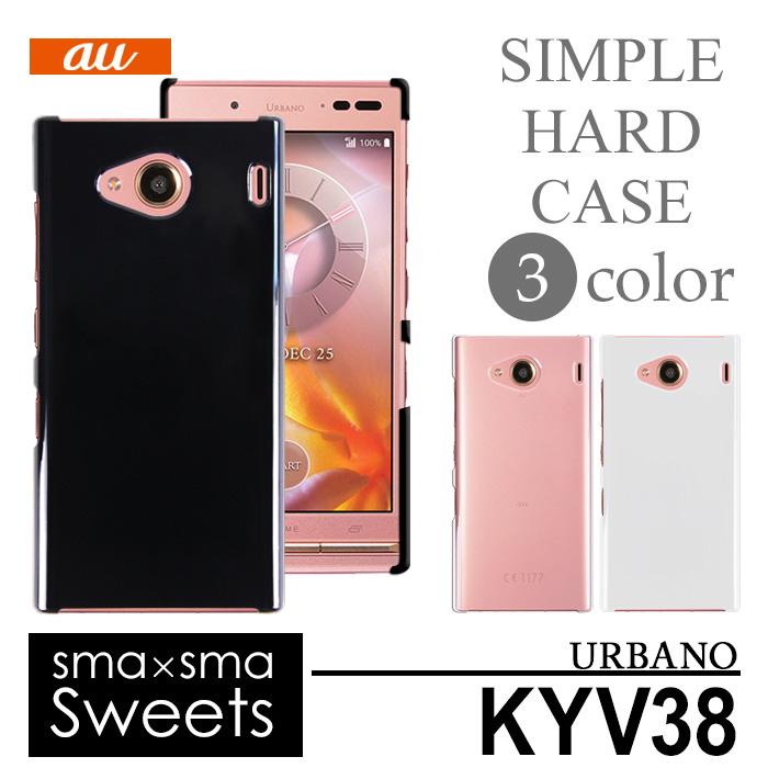 URBANO V03 KYV38 ハードケース スマホケース スマートフォン スマホカバー スマホ カバー ケース アルバーノ hd-kyv38