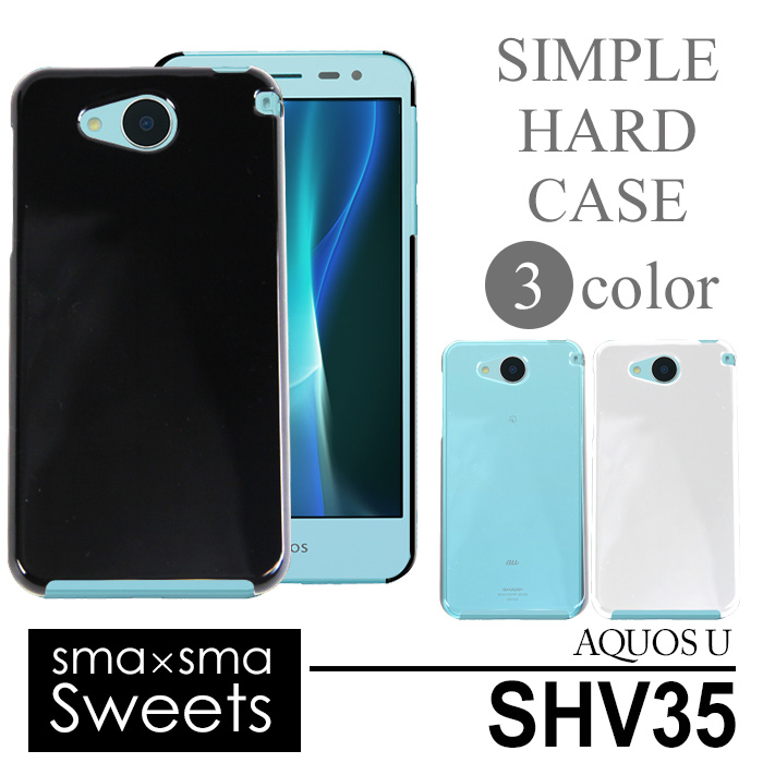 AQUOS U SHV35 ハードケース スマホケース スマートフォン スマホカバー スマホ カバー ケース アクオス hd-shv35