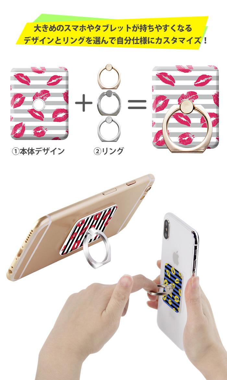 【ゆうパケット送料無料】スマホリング 落下防止 iPhone Xperia リング スマホスタンド スタンド機能 スタンドリング おしゃれ 便利 回転 スマートフォン ホールドリング リングフォルダー デザイン リップボーダー rgs009