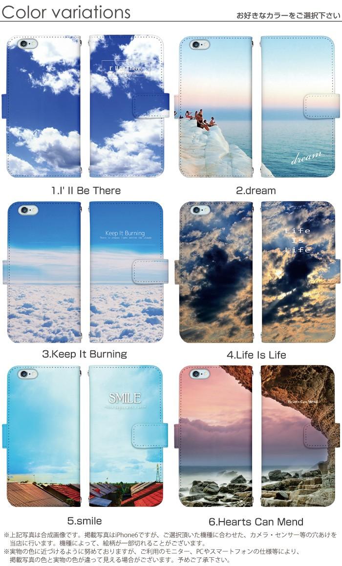 スマホケース 手帳型 全機種対応 iPhone13 ケース AQUOS R2 iPhoneSE iPhone7 plus iPhone11 Pro iPhoneXR Xperia android one S3 Ymobile huawei p20 lite galaxy s9 arrows f04k デザイン 空 携帯ケース カバー ベルトなし あり かわいい おしゃれ