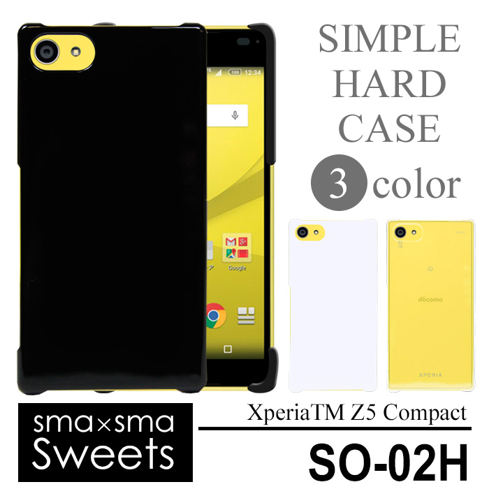 Xperia Z5 Compact SO-02H ハードケース スマホケース スマートフォン スマホカバー スマホ カバー ケース エクスぺリア hd-so02h