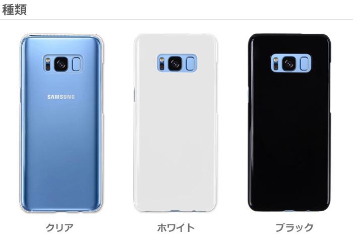 Galaxy S8 SC-02J SCV36 ハードケース スマホケース スマートフォン スマホカバー スマホ カバー ケース hd-sc02j