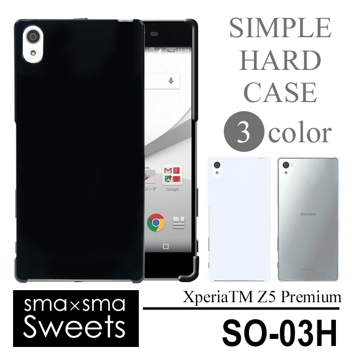Xperia Z5 Premium SO-03H ハードケース エクスペリア カバー スマホケース スマートフォン スマホカバー スマホ カバー ケース スマートフォンカバー ワイモバイル ネクサス6 google グーグル hd-so03h