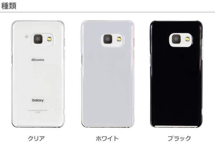 Galaxy feel SC-04J ハードケース スマホケース スマートフォン スマホカバー スマホ カバー ケース hd-sc04j