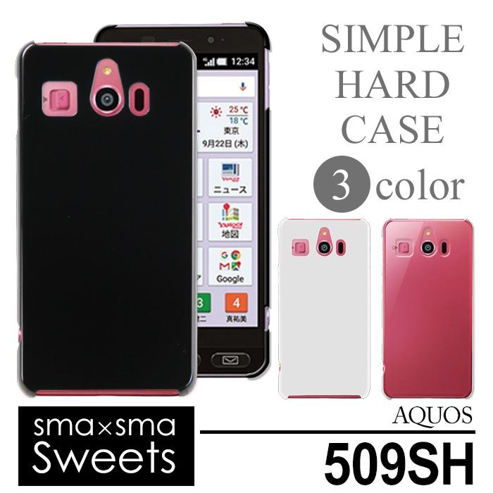 シンプルスマホ3 509SH ハードケース スマホケース スマートフォン スマホカバー スマホ カバー ケース hd-509sh