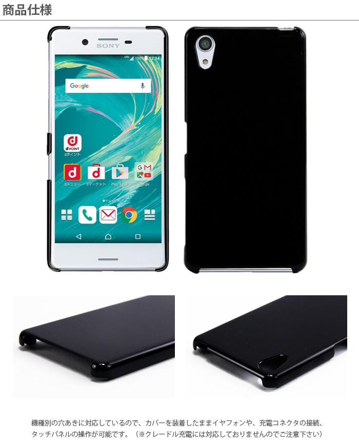 Xperia X Performance SO-04H SOV33 502SO ハードケース スマホケース スマートフォン スマホカバー スマホ カバー ケース