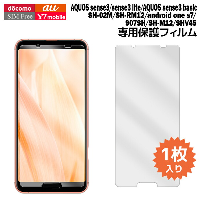 AQUOS sense3 SH-02M SHV45 SH-M12 basic 907SH lite SH-RM12 Android One S7 液晶保護フィルム 1枚入り (液晶保護シート スマホ フィルム) アクオスセンス アンドロイドワン shm12 shrm12 普通郵便発送 film-sh02m-1