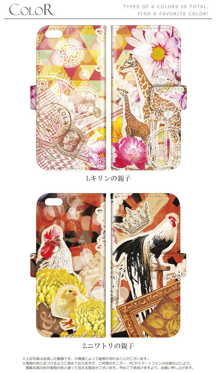 動物柄 スマホケース 手帳型 全機種対応 iPhone8 ケース AQUOS R2 iPhoneSE iPhone7 plus iPhone11 Pro iPhoneXR Xperia android one S3 Ymobile huawei p20 lite デザイン アニマルコラージュ どうぶつ キリン パンダ 携帯ケース カバー ベルトなし あり