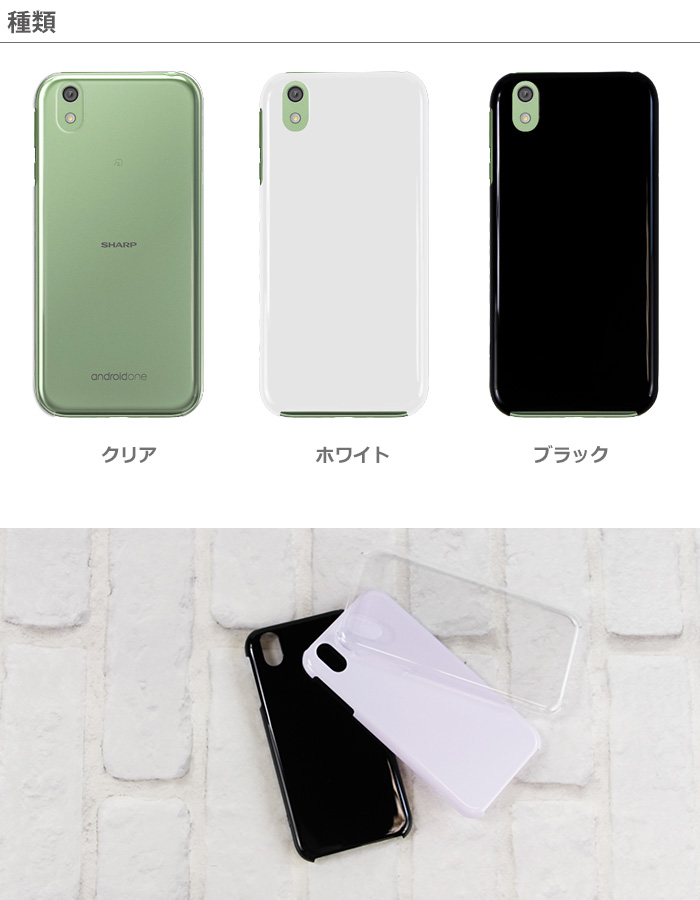 android one x1 ハードケース スマホケース スマートフォン スマホカバー スマホ カバー ケース hd-androidonex1