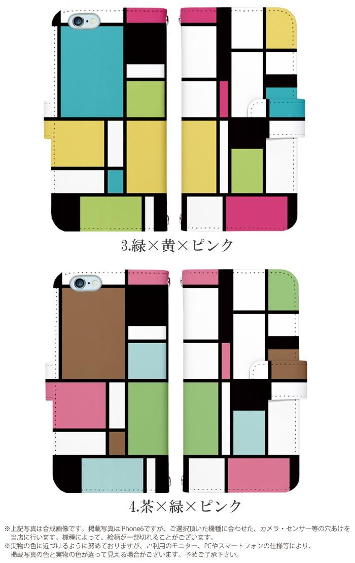 スマホケース 手帳型 全機種対応 iPhone13 ケース AQUOS R2 iPhoneSE iPhone7 plus iPhone11 Pro iPhoneXR Xperia android one S3 Ymobile huawei p20 lite galaxy s9 digno j arrows f04k デザイン カラーブロック 携帯ケース カバー ベルトなし あり
