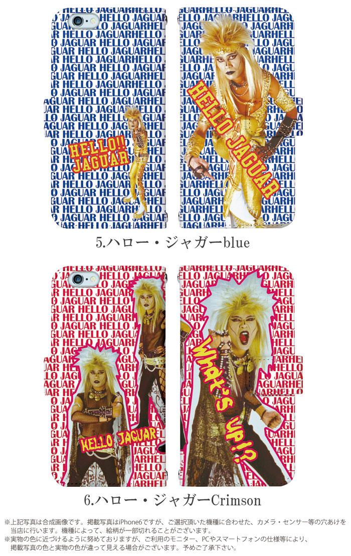 ジャガーさん 監修 スマホケース 手帳型 全機種対応 iPhone8 ケース AQUOS R2 iPhoneSE iPhone7 plus iPhone11 Pro iPhoneXR Xperia android one S3 Ymobile huawei p20 lite galaxy s9 デザイン 千葉の英雄 コラボ 携帯ケース カバー ベルトなし あり