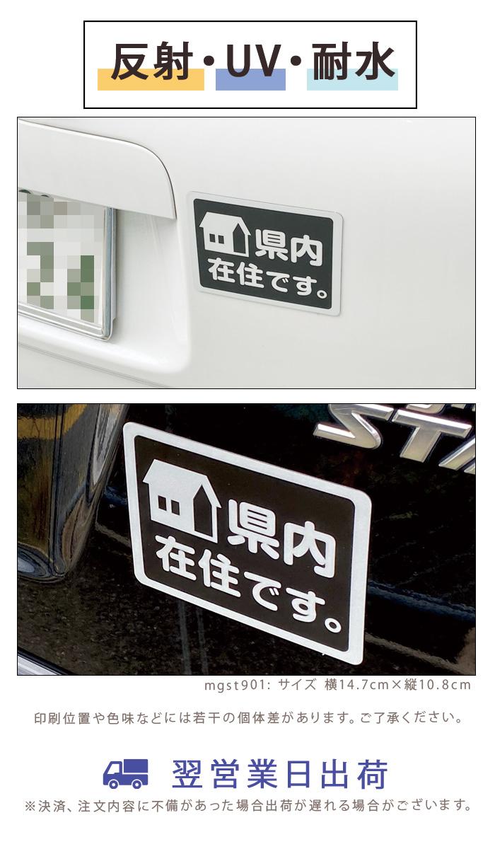 翌営業日出荷 県内在住 マグネット ステッカー 反射 耐水性 耐UV性 車 取り外し可能 約147×108ミリ 大きめサイズ 送料無料