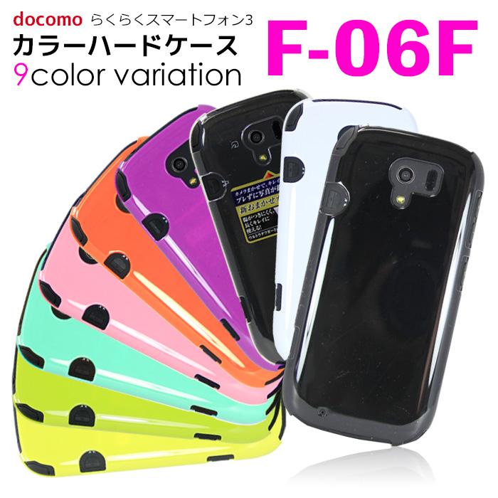 らくらくスマートフォン3 F-06F ハードケース スマホケース スマートフォン スマホカバー スマホ カバー ケース スマートフォンカバー hd-f06f