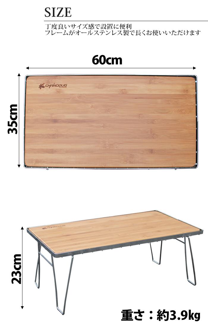 アウトドア テーブル 折りたたみ 竹製 バンブー スチール 収納トート付き レジャーテーブル アウトドア用品 キャンプ用品 おりたたみ 軽量 コンパクト 宅配 送料無料
