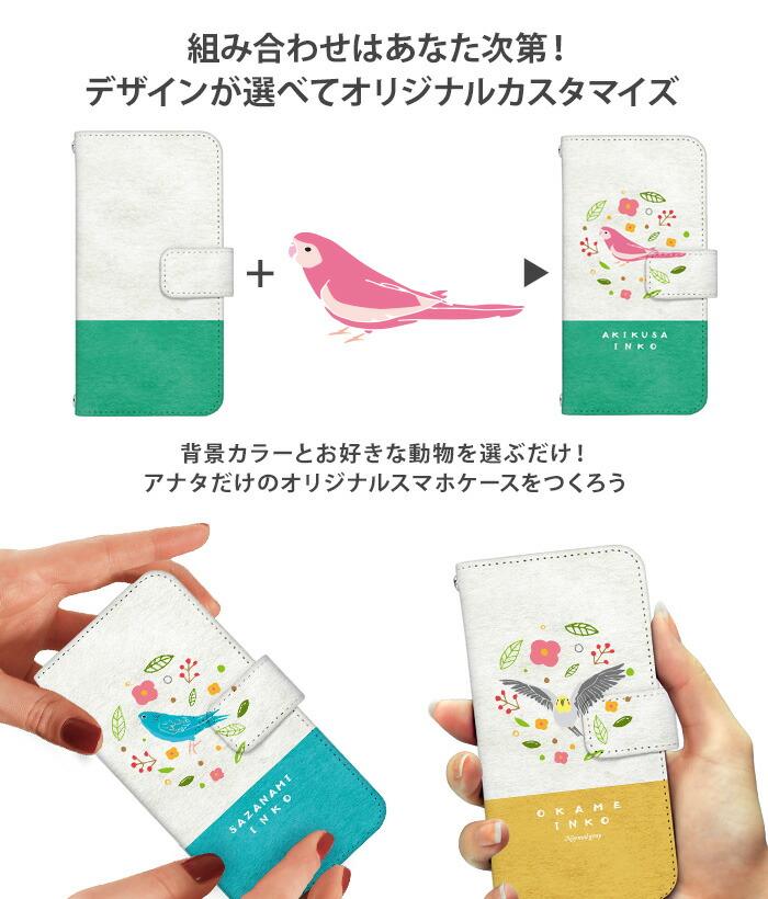 スマホケース 手帳型 全機種対応 多機種対応 携帯 カバー スマホ ケース デザイン yoshijin 選べる鳥 文鳥 アキクサインコ サザナミインコ オカメインコ ハシビロコウ かわいい 鳥 iPhone Xperia AQUOS Galaxy アイフォン エクスペリア ベルトなし ベルトあり 楽天モバイル