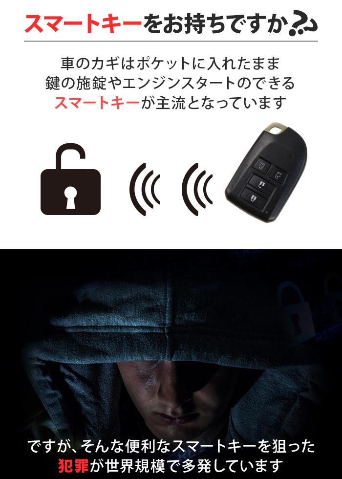 リレーアタック対策 リレーアタック防止キーケース 2枚セット 電波遮断 ポーチ スマートキー 盗難対策 スキミング防止 防犯 セキュリティ ブラック