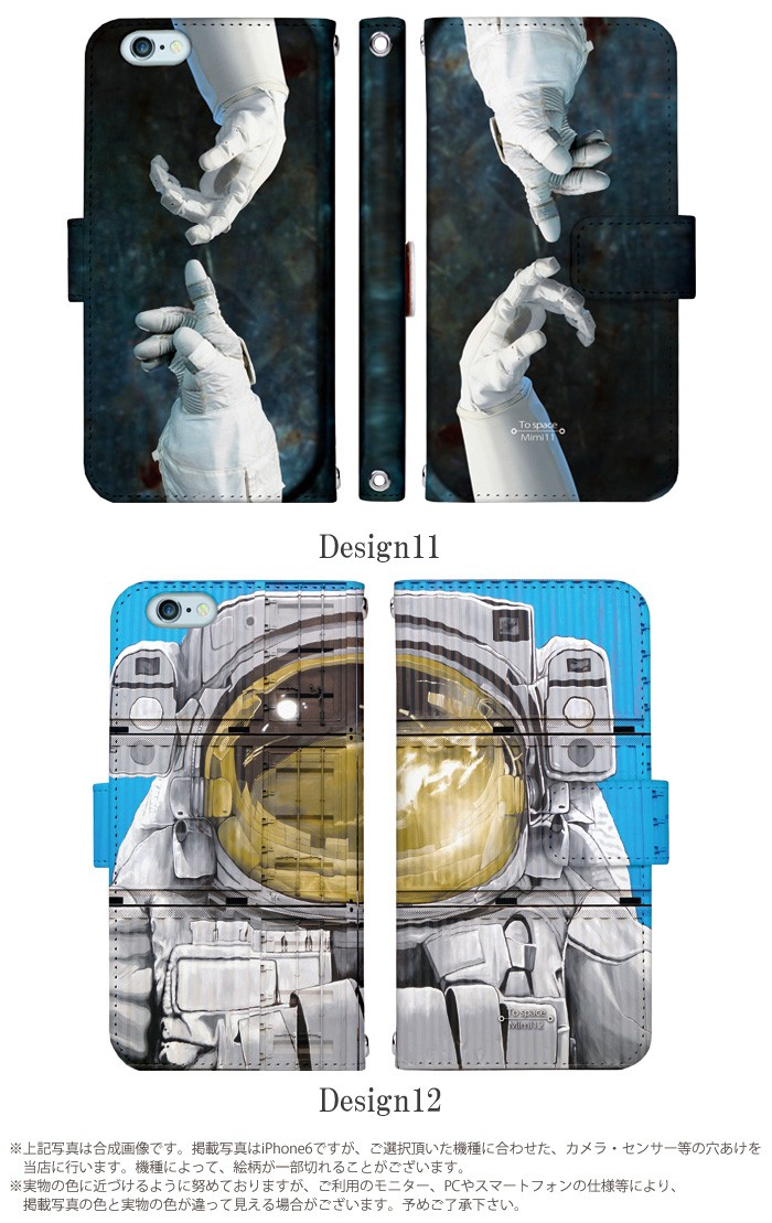 スマホケース 手帳型 全機種対応 iPhone8 ケース AQUOS R2 iPhoneSE iPhone7 plus iPhone11 Pro iPhoneXR Xperia android one S3 Ymobile huawei p20 lite galaxy s9 digno j デザイン 宇宙飛行士 スペースシャトル 携帯ケース カバー ベルトなし あり