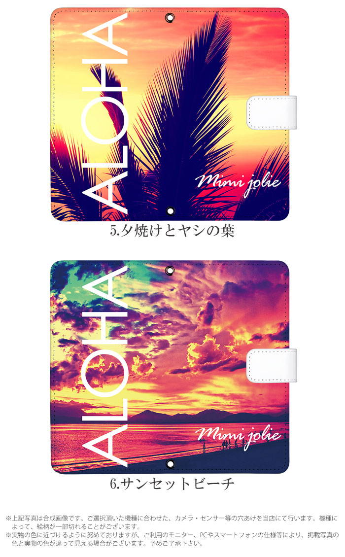 スマホケース 手帳型 全機種対応 iPhone13 ケース AQUOS R2 iPhoneSE iPhone7 plus iPhone11 Pro iPhoneXR Xperia android one S3 Ymobile huawei p20 lite galaxy s9 digno j デザイン ハワイアン 海 夏 ビーチ ALOHA 携帯ケース カバー ベルトなし あり