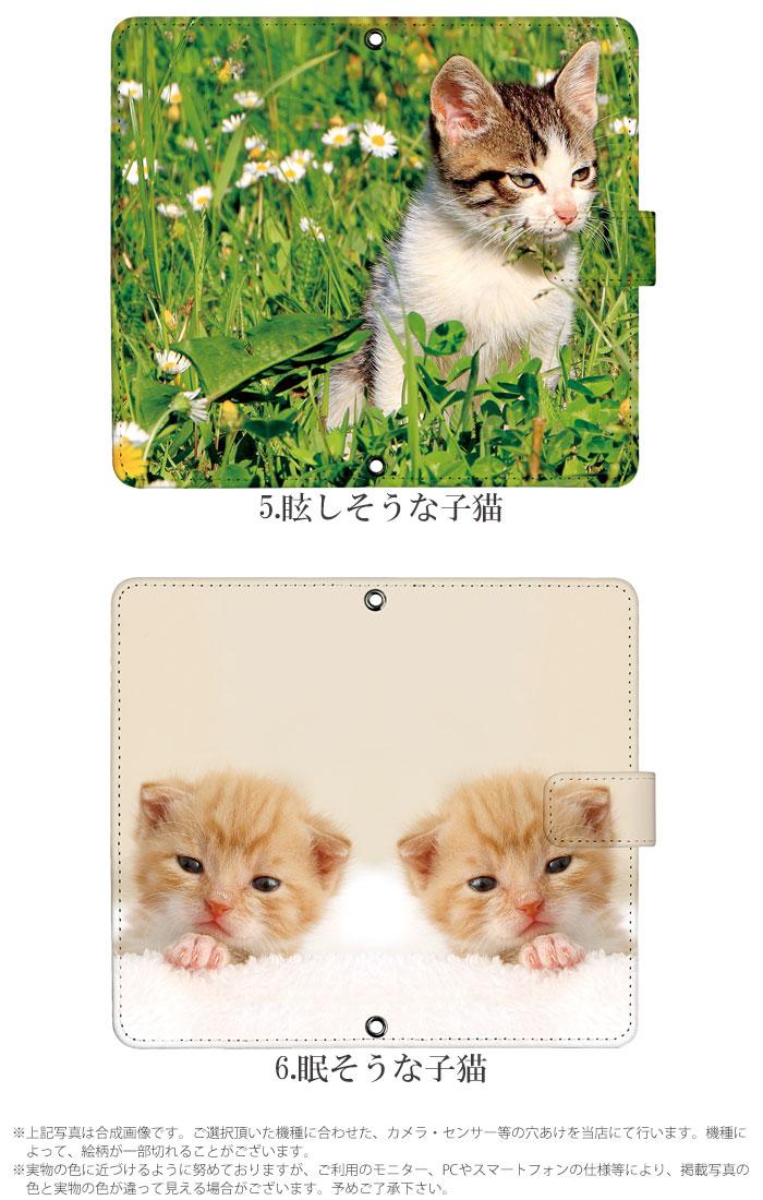 猫 スマホケース 手帳型 全機種対応 iPhone8 ケース AQUOS R2 iPhoneSE iPhone7 plus iPhone11 Pro iPhoneXR Xperia android one S3 Ymobile huawei p20 lite galaxy s9 arrows f04k デザイン子猫 動物 アニマル 携帯ケース カバー ベルトなし あり