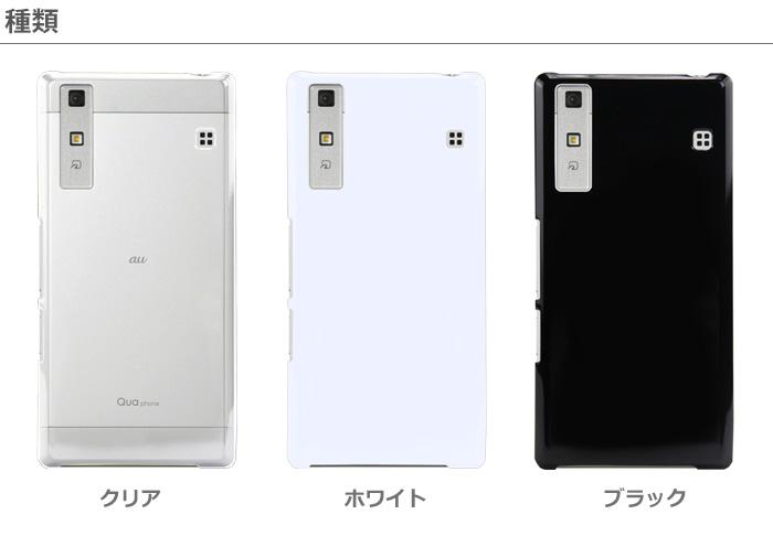 Qua phone KYV37 ハードケース スマホケース スマートフォン スマホカバー スマホ カバー ケース hd-kyv37