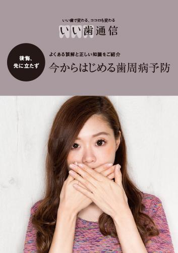 【むし歯・歯周病】今からはじめる歯周病予防/100部(180204)