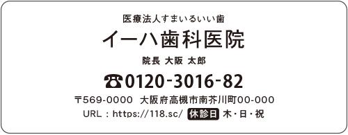 【有料オプション】 医院名オリジナル印刷