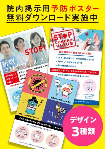 ★デザイン3種類が無料★【新型コロナウイルスポスター】患者さまへのお願い(sp118000)