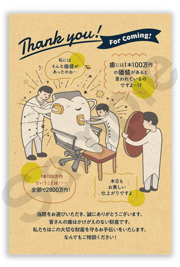 【ポストカード】リコールカード02 50枚(RC11802)