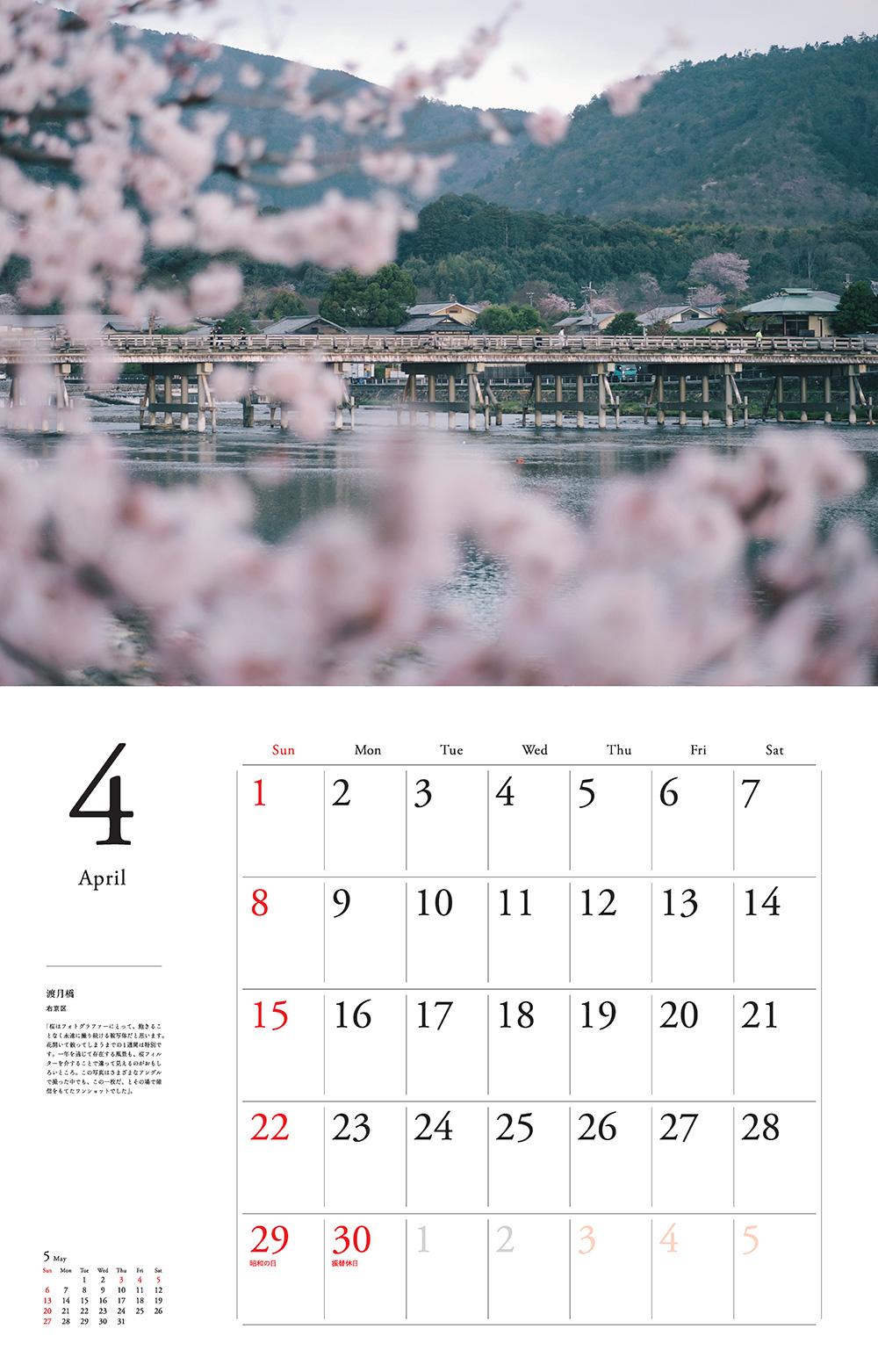 カレンダー2018 京都 再発見