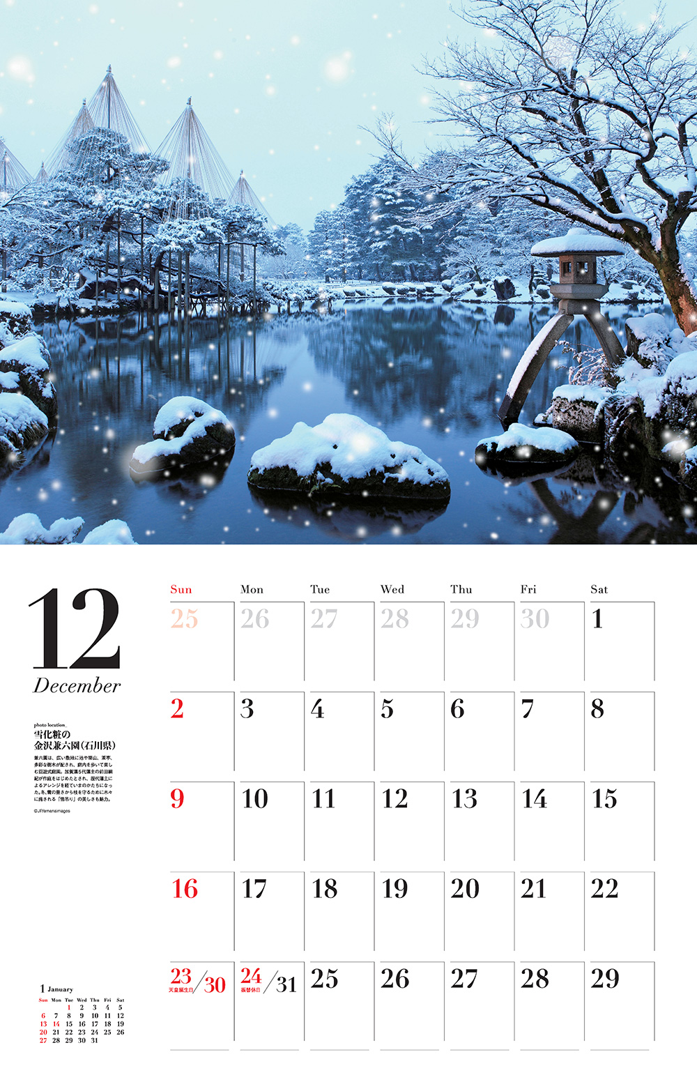 カレンダー2018 いつか行きたい、ニッポンの絶景