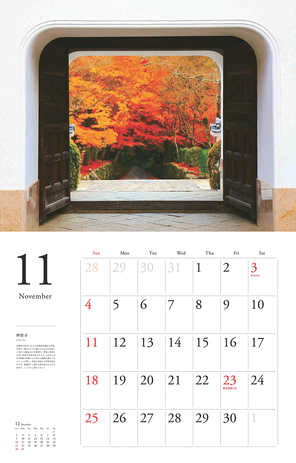 カレンダー2018 アートとしての日本庭園