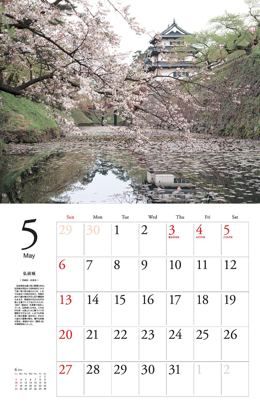 カレンダー2018 奥深き名城