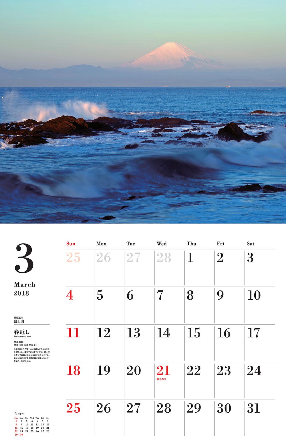 カレンダー2018 世界遺産 富士山