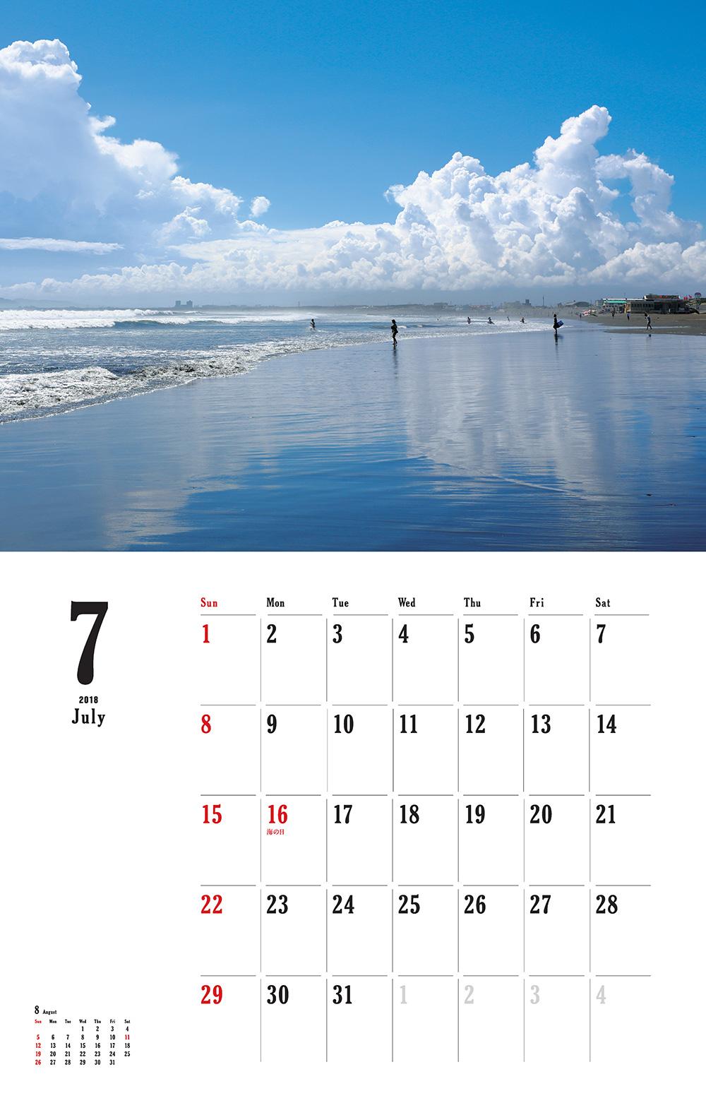 カレンダー2018 湘南の風