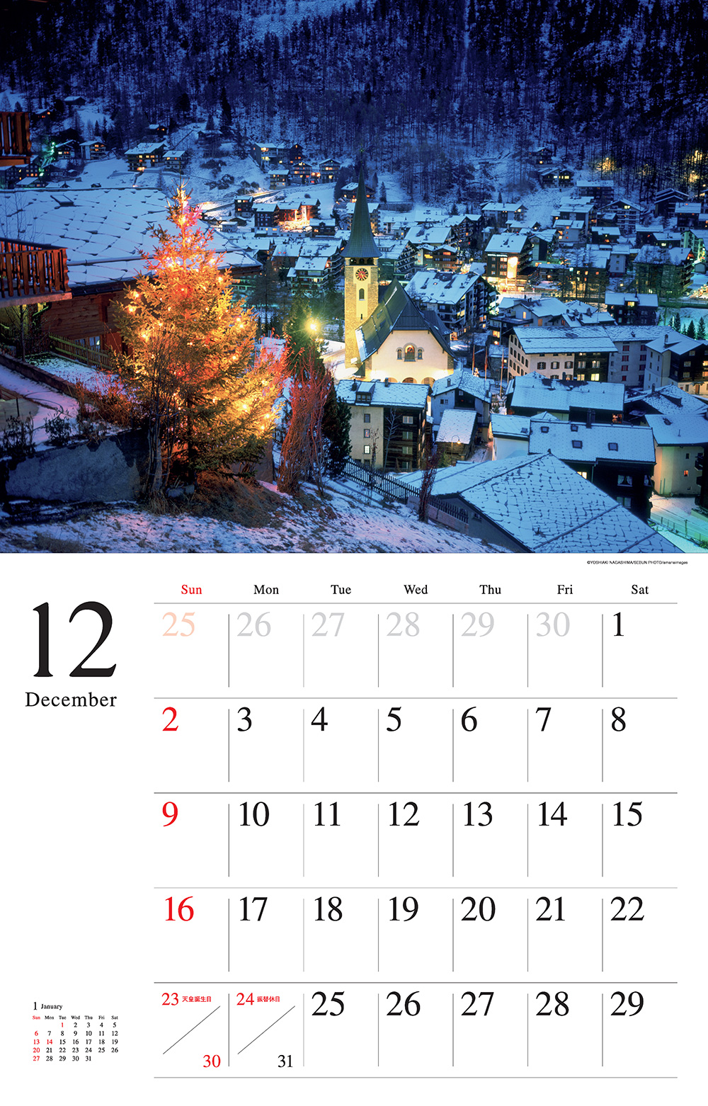 カレンダー2018 スイスの美景