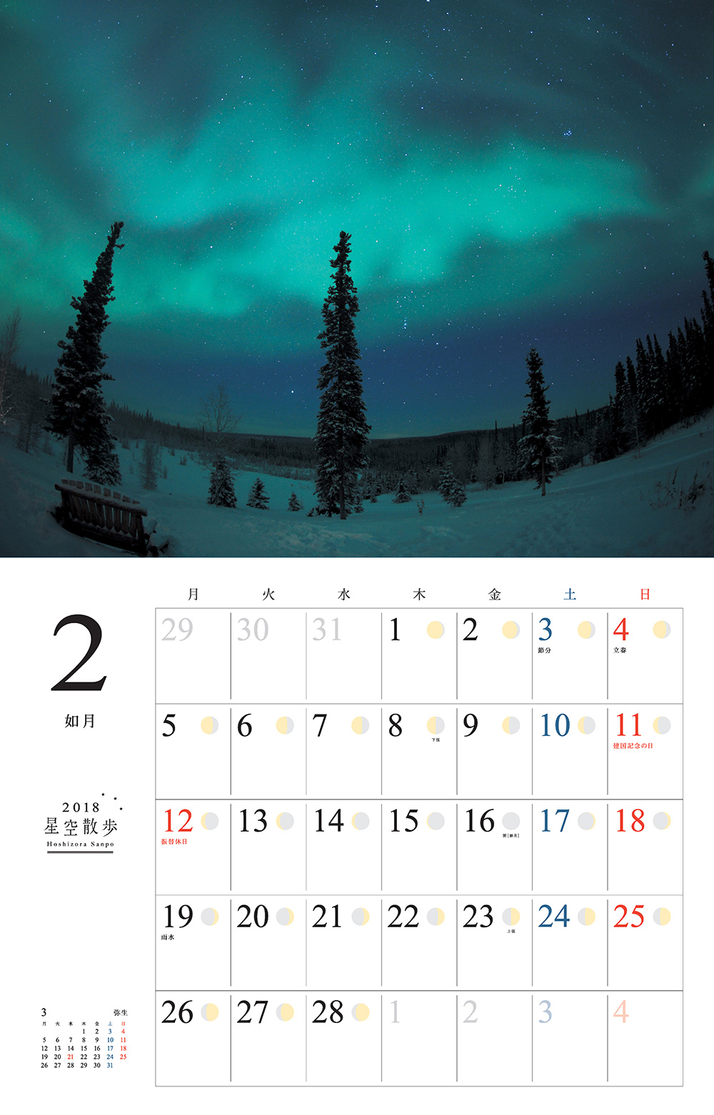 カレンダー2018 星空散歩