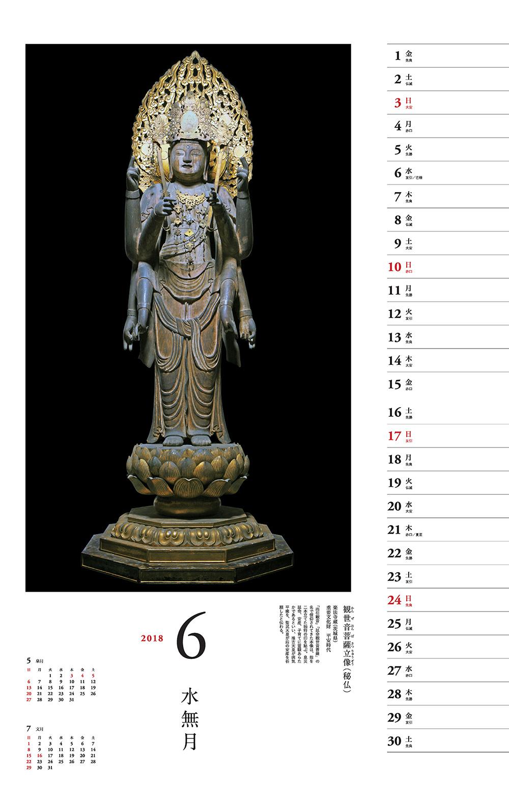 カレンダー2018 仏像探訪 日本の美仏