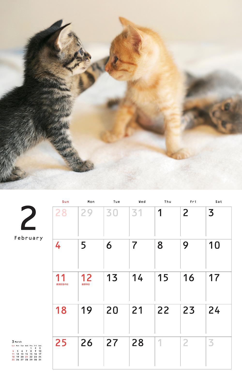 カレンダー2018 こねこ