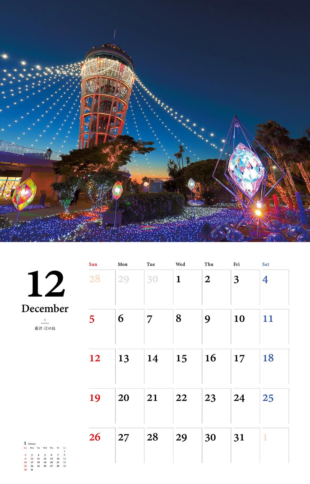 カレンダー2021 湘南の風