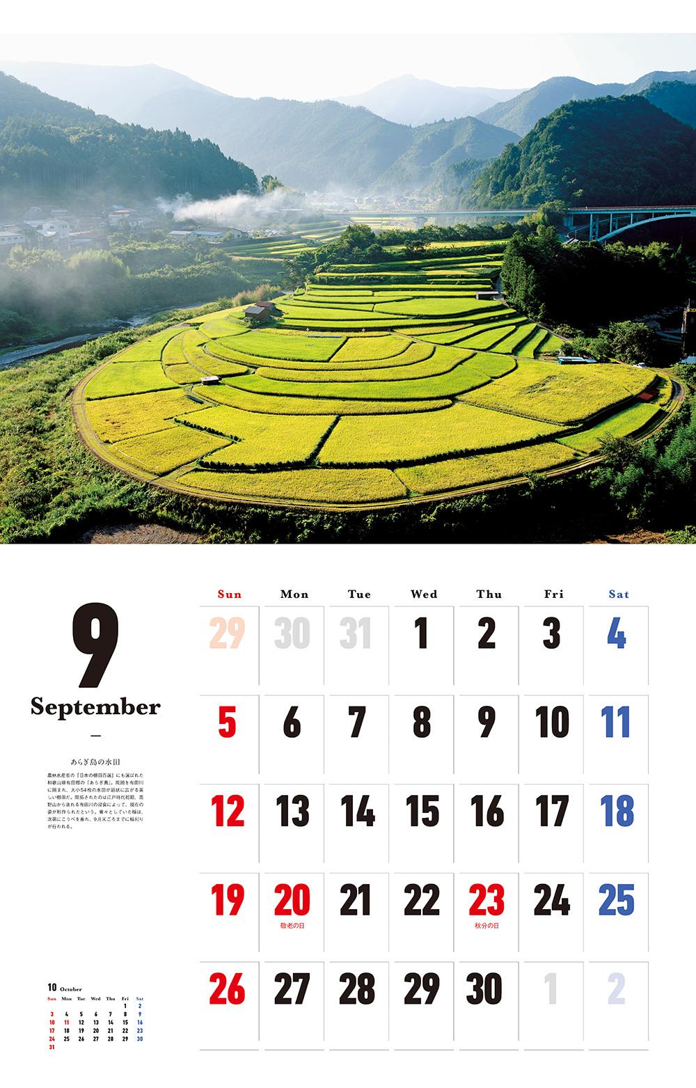 カレンダー2021 世界に誇る、日本の絶景