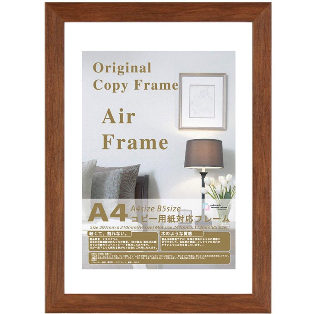 YASUI/ヤスイ A4サイズ フォトフレーム ブラウン Original Copy Frame Air Frame