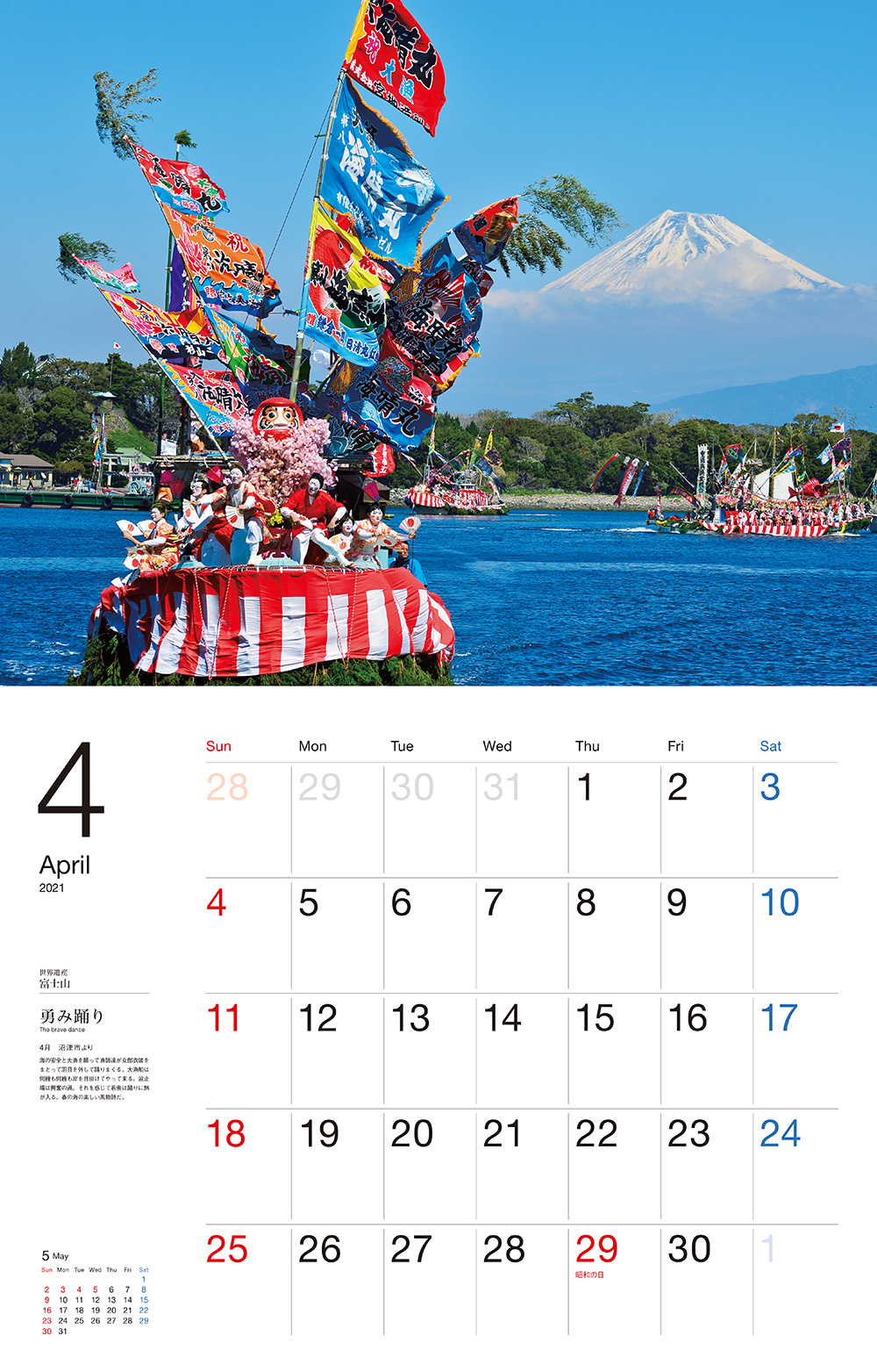 カレンダー2021 世界遺産 富士山