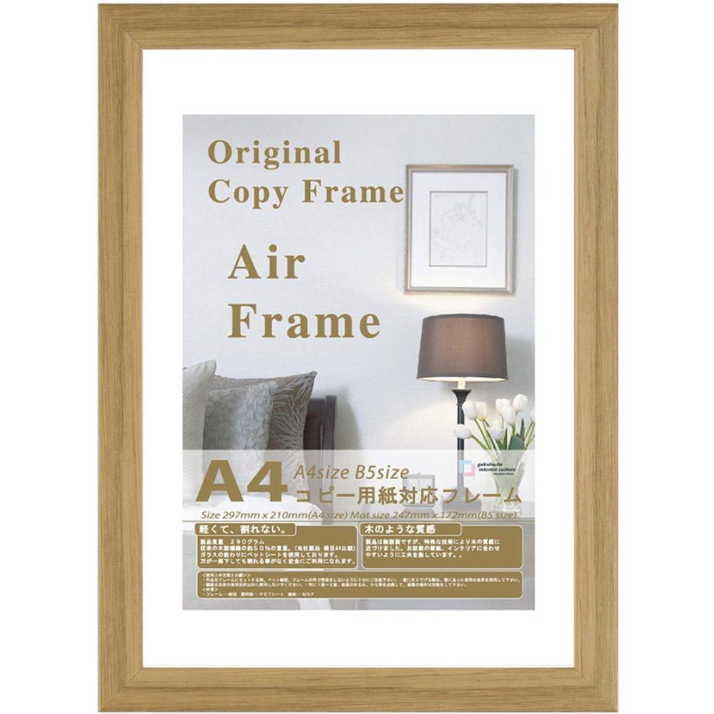 YASUI/ヤスイ A4サイズ フォトフレーム ナチュラル Original Copy Frame Air Frame