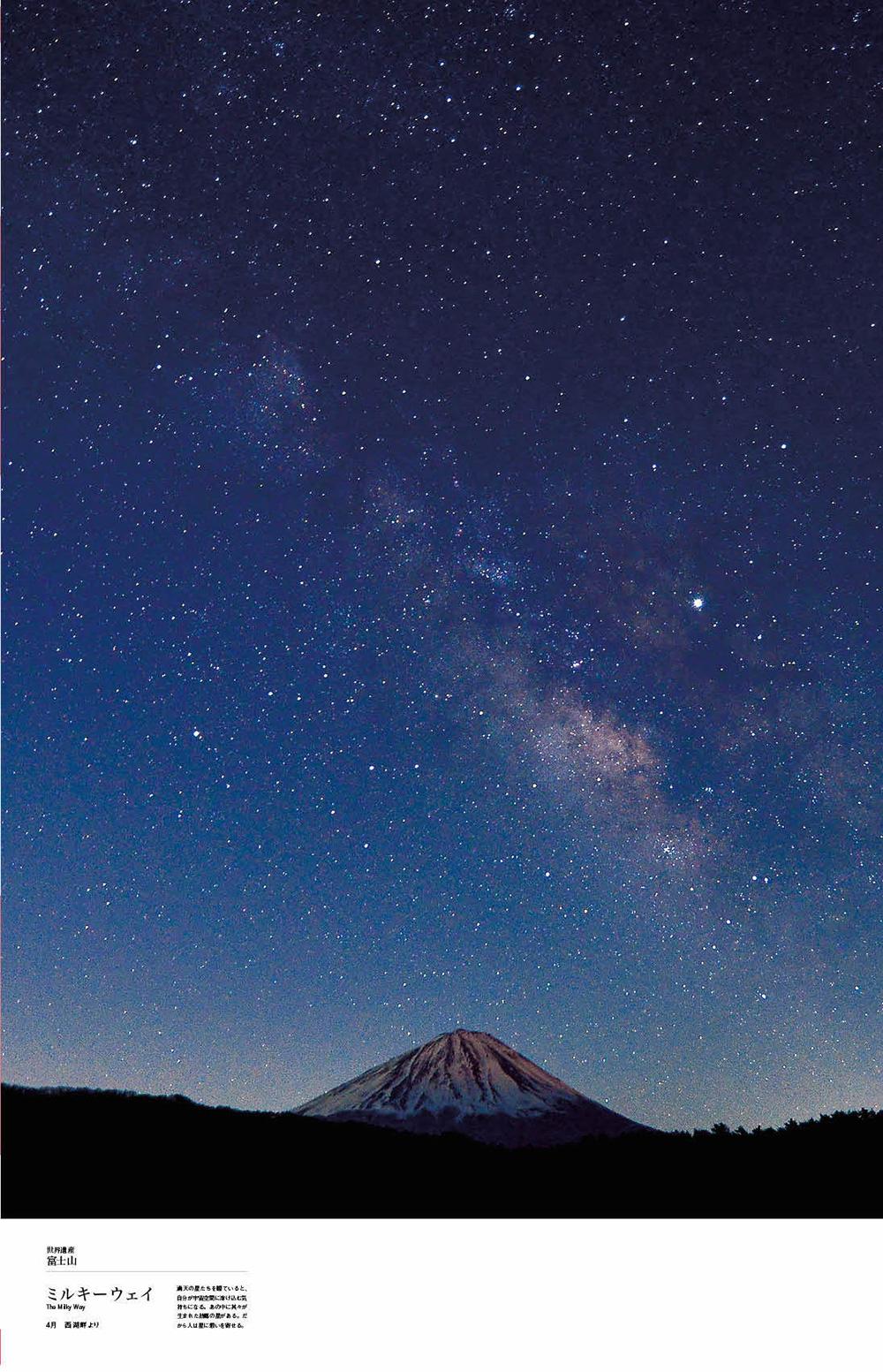 カレンダー2020 世界遺産 富士山