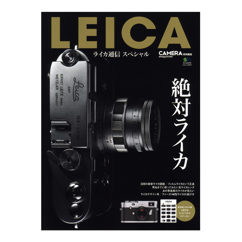 LEICA ライカ通信スペシャル