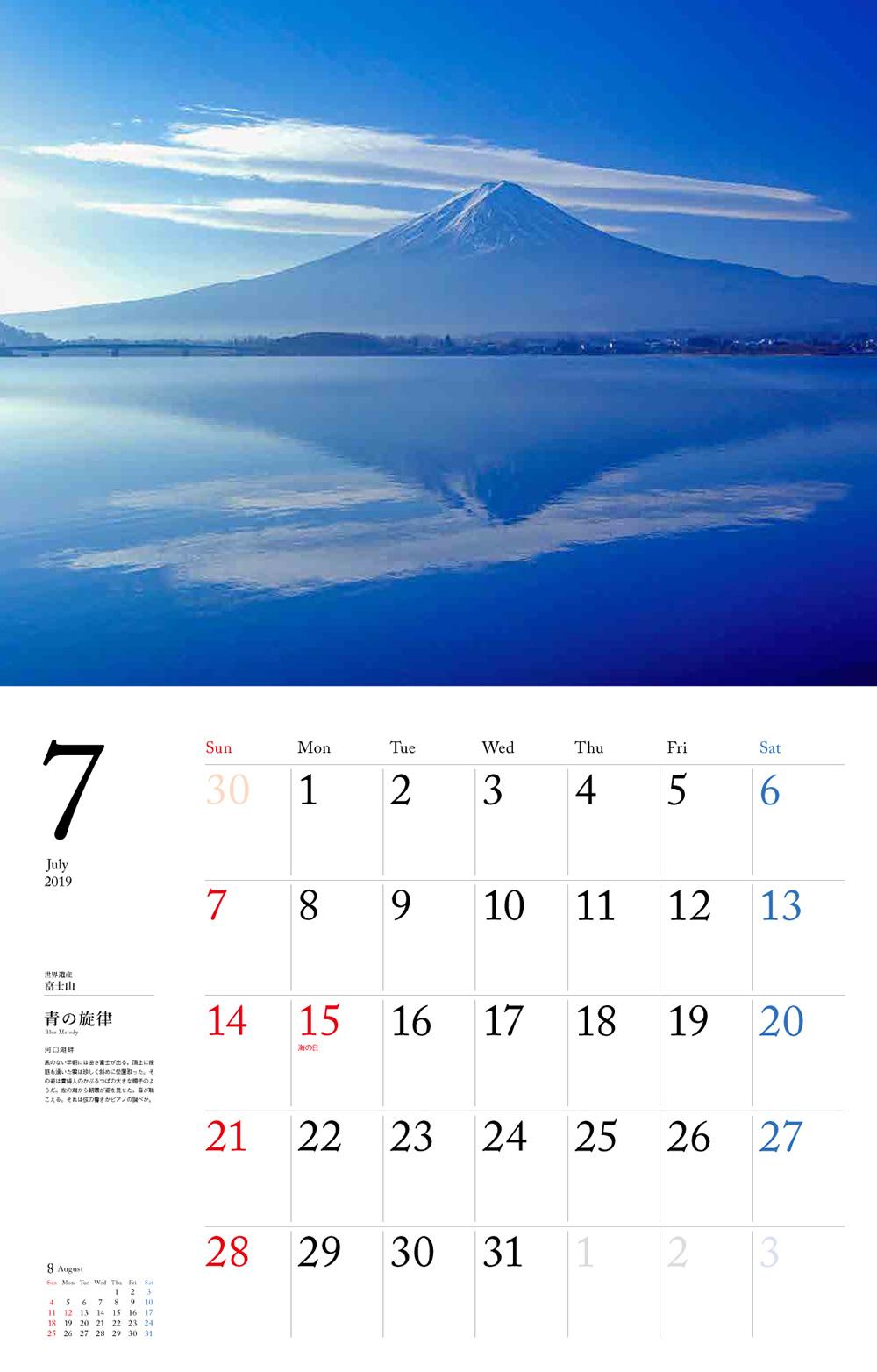 カレンダー2019 世界遺産 富士山